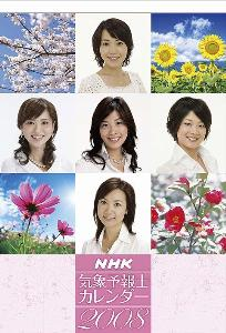 NHK気象予報士 2008カレンダー
