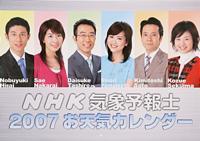 NHK気象予報士お天気カレンダー2007